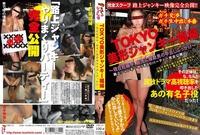 TOKYO美形ジャンキー娼婦 ~現在妊娠中、胎児に複数男の中出しぶっかけ~ CHE-13